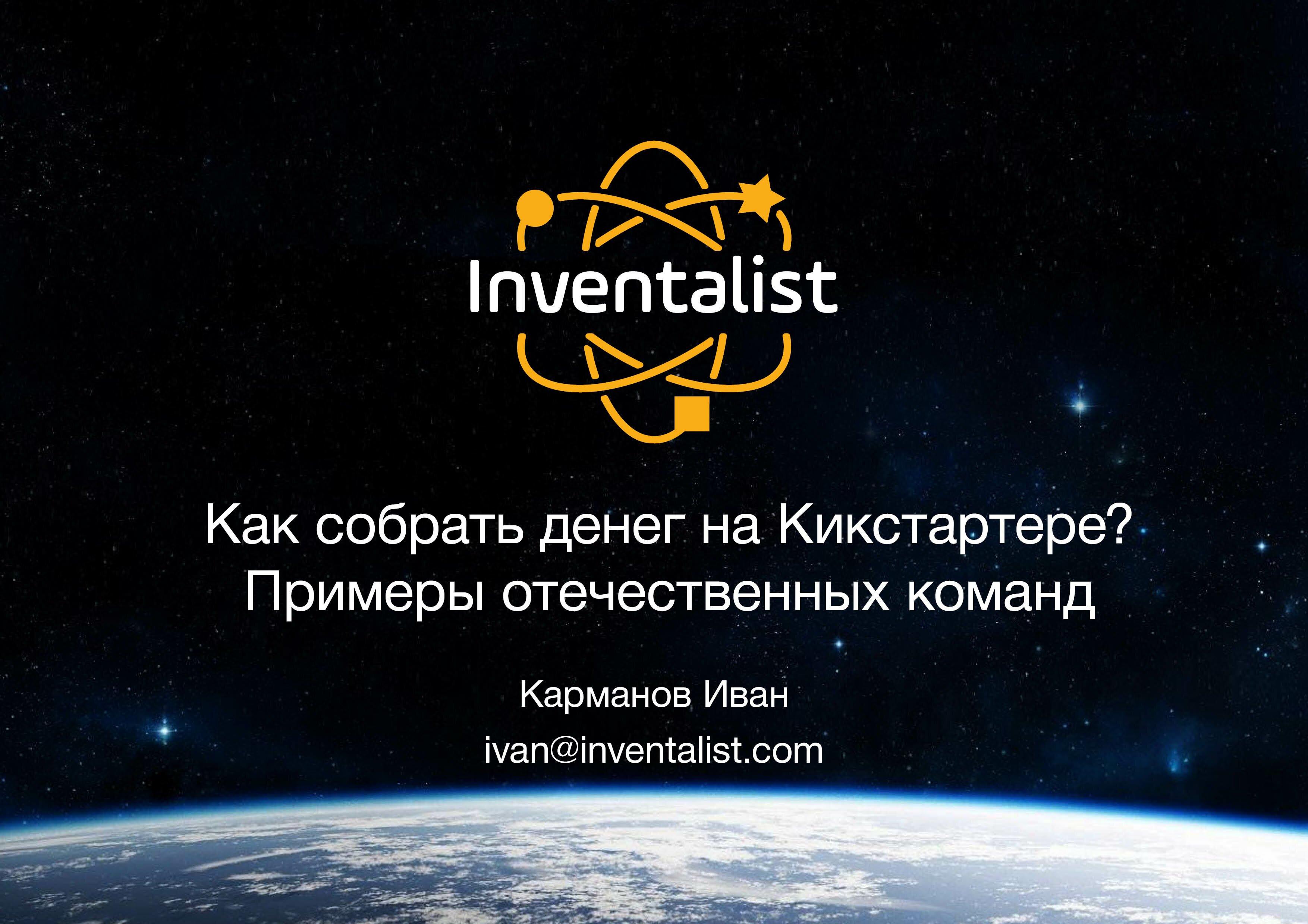 inventalist-2-1