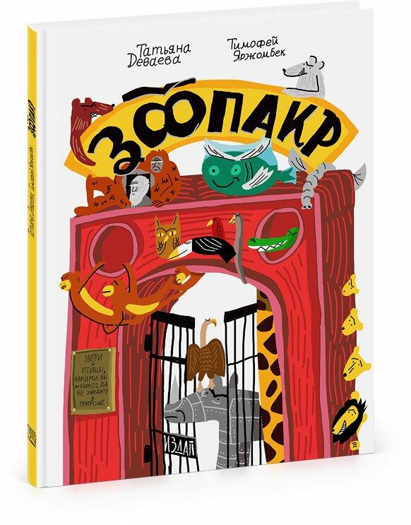 zoopakr-cover